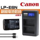 【電池套餐】Canon LP-E6 LP-E6N 副廠電池+充電器 1鋰雙充 USB 液晶雙槽充電器(C2-008)