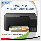 【原廠公司貨】EPSON L3150 高速三合一原廠連續供墨印表機 T00V100