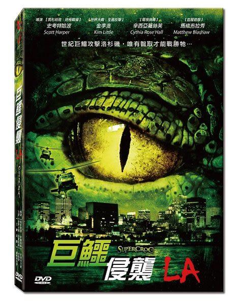 新動國際【巨鱷侵襲LA】SUPERCROC - DVD