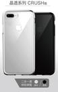 ★ APP Studio ★【 SwitchEasy  】 Crush  iPhone 8 Plus & iPhone 7 Plus  超強韌吸震防摔保護殼(5.5吋)