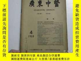 二手書博民逛書店廣東中醫罕見1959年 第4卷 第4期Y14012
