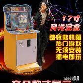 月光寶盒游戏机 月光寶盒4s街機搖桿雙人大型電玩游藝機格斗機97拳皇 LN6985 【Sweet家居】