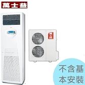 【萬士益冷氣】19-23坪 變頻箱型《MAS/RX-140VH》能源效能1級 全新原廠保固