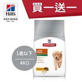 【買一送一】Hill's希爾思 原廠正貨 幼犬 1歲以下 大型犬 (雞肉+燕麥) 4KG