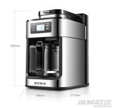 咖啡機家用全自動美式現磨一體機煮咖啡機小型 教主雜物間