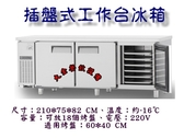 7尺風冷全凍插盤式工作台冰箱/全凍工作台冰箱/機下型臥櫃/不銹鋼臥式冰箱/工作台冰箱/麵團櫃