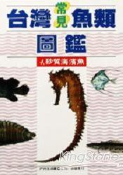 台灣常見魚類圖鑑砂質