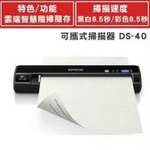 EPSON  DS-40攜帶式掃描器