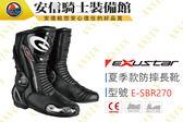 [中壢安信]EXUSTAR E-SBR270 ESBR270黑色 新款 防水 長筒靴 賽車靴 車靴 防摔靴 賽車靴