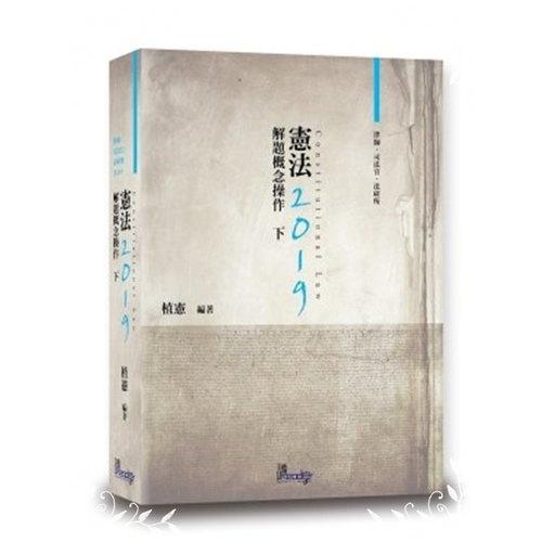 憲法解題概念操作(下)(11版)