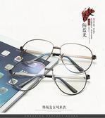 【大碼胖MM】 潮流百搭平光眼鏡舒適防藍光金屬眼鏡架男女夢想巴士