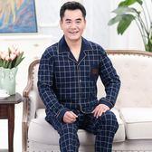 春秋季中老年純棉睡衣男士長袖秋季中年爸爸家居服套裝全棉老人男