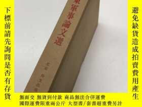二手書博民逛書店毛澤東軍事論文選罕見日文版 (1969年初版、原盒如圖、內頁幹凈)Y168049 毛澤東