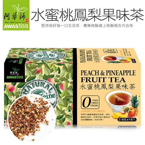 阿華師茶業 零咖啡因-水蜜桃鳳梨果味茶(18入/盒)[衛立兒生活館]