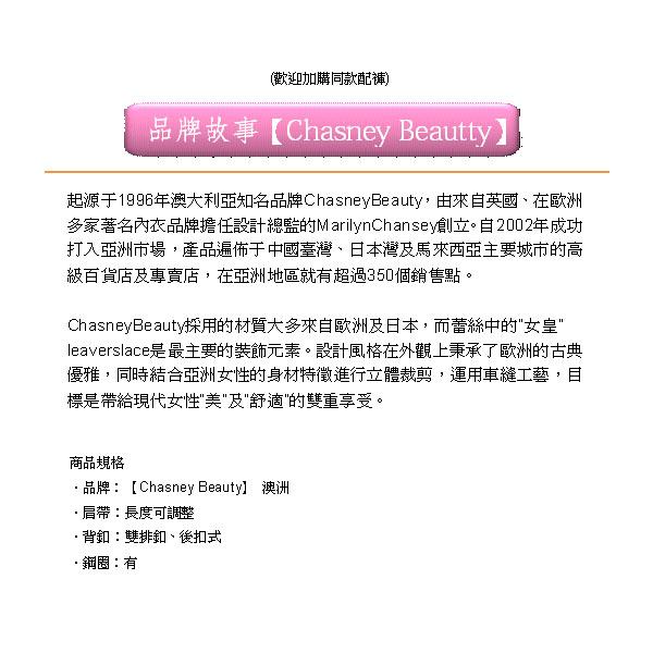 Chasney Beauty-豹紋無痕B-D可拆肩帶內衣