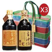 【豆油伯】金缸手提袋二組(缸底醬油x3+金豆醬油x3+隨機附復古提袋x3)