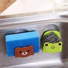 卡通造形收納支架 海綿 懸掛 瀝乾 吸盤 吸附 衛生 清潔 水槽 洗漱 牙刷架【J018-1】MY COLOR