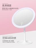 化妆镜 LED化妝鏡帶燈鏡子桌面台式梳妝鏡520情人節禮物網紅補光公主鏡 交換禮物