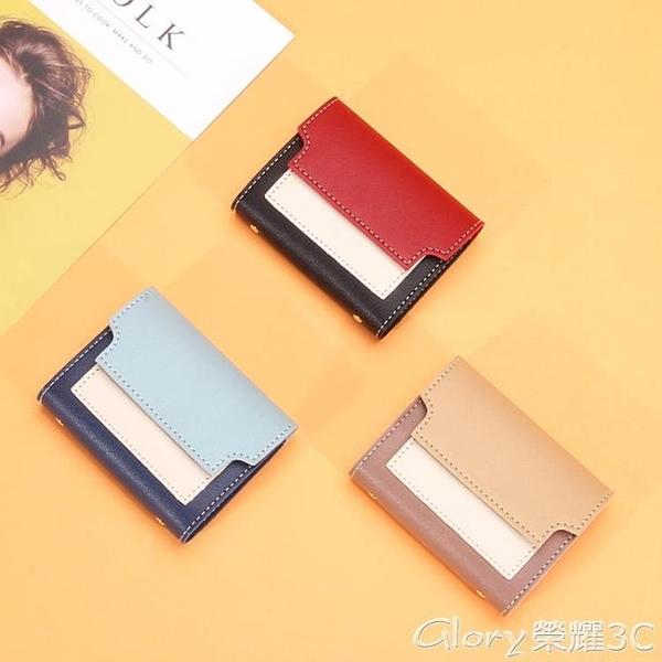 名片夾大容量卡包女式小巧零錢包超薄精致高檔女士多卡位名片夾男防消磁 榮耀