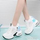運動鞋女夏季2020新款透氣網面老爹小白鞋休閒百搭厚底內增高女鞋【小艾新品】