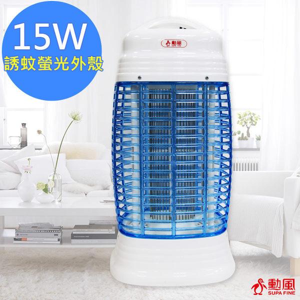 勳風15W東亞誘蚊燈管補蚊燈(HF-8315)外殼螢光誘捕