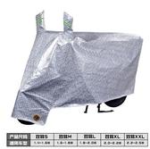 電動車防雨罩防曬摩托車車罩遮陽蓋佈電瓶車罩子防塵防水 - 風尚3C