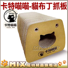 ◆MIX米克斯◆卡特喵喵.貓布丁造型貓抓板(厚實瓦楞紙板)、可鑽可睡可抓可玩可趴、耐用少屑