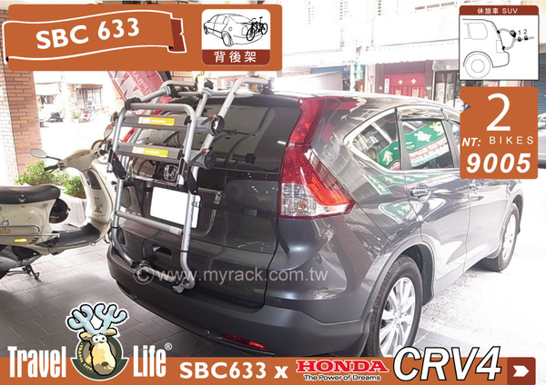 ||MyRack|| TravelLife 2台式 SBC633攜車架 HONDA CRV4 專用