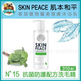 *~寵物FUN城市~*《SKIN PEACE肌本和平》N°15  抗菌防護配方洗毛精310ml (脆弱問題肌專用,寵物沐浴乳)