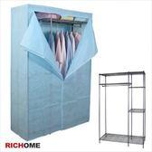 【RICHOME】Lincon摩里斯衣櫥附布套