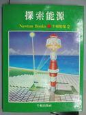 【書寶二手書T2/科學_PHN】探索能源_牛頓特集2