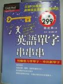 【書寶二手書T9/語言學習_JSD】英語單字串串串_韓虎林, 李玄、唐文儀