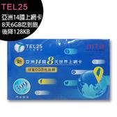 【藍色卡】TEL25 亞洲14國上網卡-8天6GB吃到飽降至128KB(FB/LINE免翻牆)