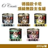 *KING WANG*【單罐】德國歐卡尼《頂級無穀主食貓罐頭》多種口味 200g/罐