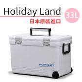 冰桶 保冰桶 日本伸和保溫冰箱 行動冰箱33L《YV6589》HappyLife