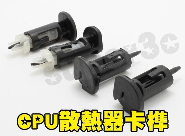 新竹【超人3C】CPU 斷裂救星 原廠 處理器 775 1155 1150 卡榫 兩件式 腳座 0000988@2P6