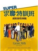 二手書博民逛書店《Super 求職特訓班:絕對錄取策略》 R2Y ISBN:9861843132