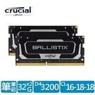 Micron 美光 Crucial Ballistix DDR4 3200 64G(32G*2) NB 筆記型超頻雙通黑散熱片記憶體 BL2K32G32C16S4B