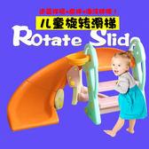 兒童旋轉滑滑梯可摺疊室內寶寶家用塑料小型上下幼兒園遊樂場玩具 交換禮物聖誕節