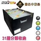 【68折】10個 HFPWP 31層風琴夾可展開站立風琴夾+車邊+名片袋 版片加厚 F43195-SN-10