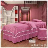 美容床罩四件套純棉歐式韓式簡約美容院專用理療單件帶孔按摩床罩igo『歐韓流行館』