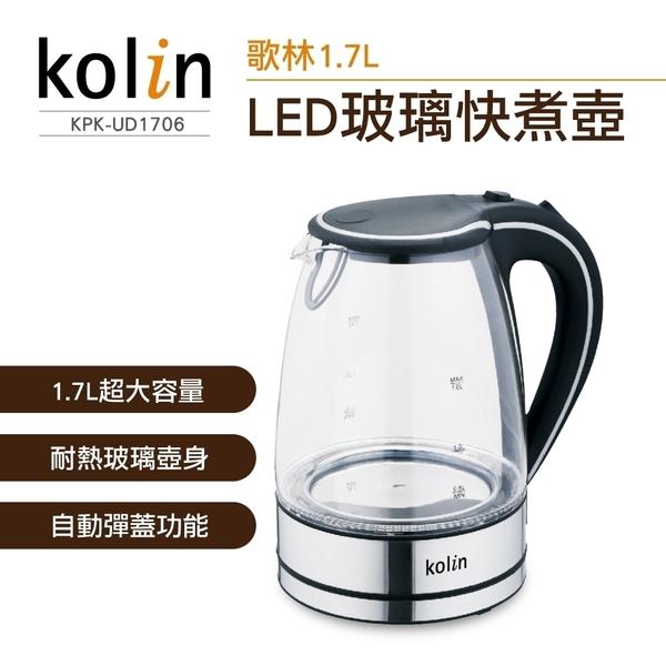 淘禮網 KPK-UD1706 歌林Kolin LED玻璃快煮壺