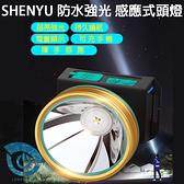 SHENYU 防水強光 感應式頭燈 USB快速充電