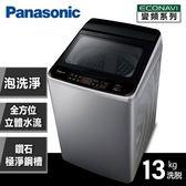 ★贈玻璃保鮮罐2入【Panasonic國際牌】13公斤ECONAVI。智慧節能變頻洗衣機/不鏽鋼NA-V130GT-L