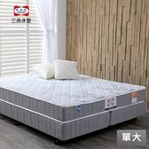 【三燕床墊】傳奇系列 百富 Harvest - 硬式護背彈簧床墊-單大
