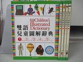 【書寶二手書T6/語言學習_E9S】雙語兒童圖解辭典_共5冊合售_附殼