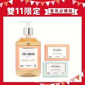 Fer à Cheval 法拉夏 雙11限定-香氛必備組【BG Shop】香氛皂液500ml+香氛皂x2