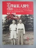 【書寶二手書T8/傳記_MGW】毛澤東私人醫生回憶錄_李志綏