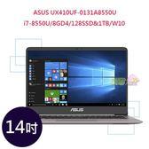 ASUS UX410UF-0131A8550U 14吋 ◤特賣,3/6期0利率◢ Zenbook FHD 筆電 (i7-8550U/8GD4/128SSD&1TB/W10) 石英灰
