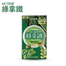 Simply MCT防彈綠拿鐵酵素 8包/盒【YES 美妝】